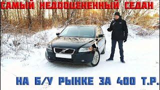 Volvo s40 полный обзор автомобиля