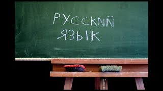 Как меняется русский язык?