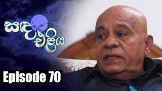Sanda Eliya - සඳ එළිය Episode 70 | 27 - 06 - 2018 | Siyatha TV Thumbnail