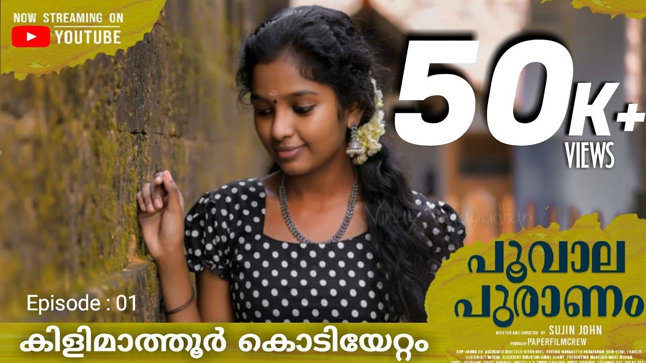 Download Poovala Puranam |പൂവാലപുരാണം |episode-1 |കിളിമാത്തൂർ കൊടിയേറ്റം |Malayalam new webseries