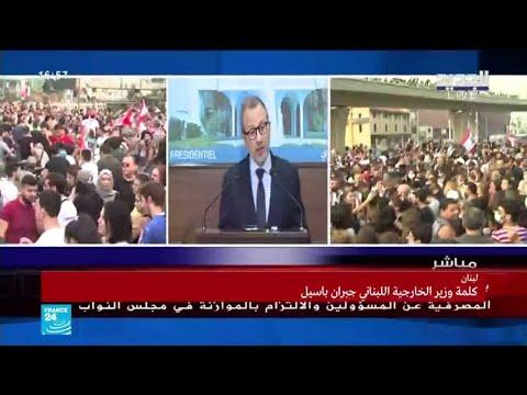 كلمة وزير الخارجية اللبناني جبران باسيل بشأن الاحتجاجات في لبنان  - نشر قبل 57 دقيقة