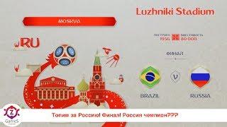 FIFA 18 World Cup Russia 2018 (Чемпионат мира 2018) Финал! Россия-Бразилия. Россия чемпион???!(PS4)