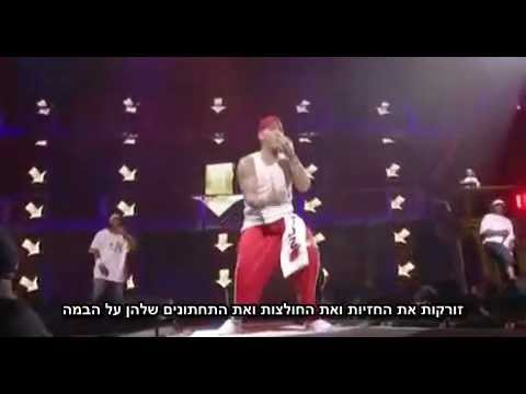 D12 - My Band • HebSub מתורגם