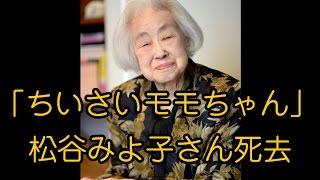2月28日に 児童文学作家の松谷みよ子さんが 老衰のため都内の病院で...