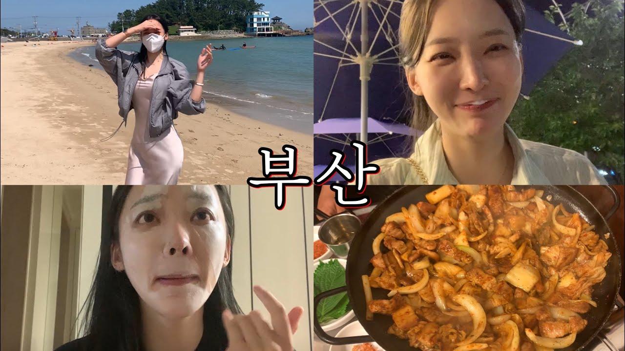 부산 여행 브이로그 (with 세쌍둥이) [여행/부산맛집/힐링/송정/광안리]