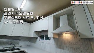 After kitchen installation, 한샘…