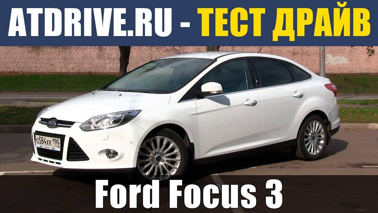 форд 3 тест драйв