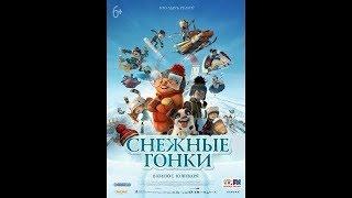 Мультфильм 'СНЕЖНЫЕ ГОНКИ' 2019   Русский трейлер