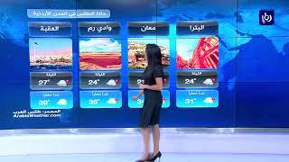 النشرة الجوية الأردنية من رؤيا 29-9-2018