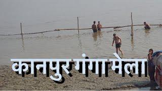 Kanpur Ganga mela || fun video || bhitoor