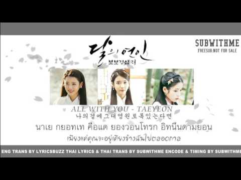 [KARAOKE/THAISUB] All With You - TAEYEON(태연) Ost. Moon Lovers / Scarlet Heart Ryeo(Part5) #SUBWITHME