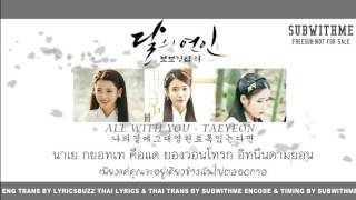 Gambar cover [KARAOKE/THAISUB] All With You - TAEYEON(태연) Ost. Moon Lovers / Scarlet Heart Ryeo(Part5) #SUBWITHME