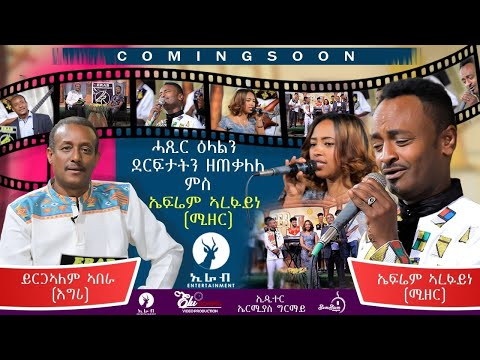 Eritrean Artists interview With Efrem Arefaine (mizer) & kisanet Habtemariam 2021
