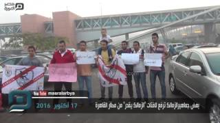 مصر العربية | بعض جماهيرالزمالك ترفع لافتات