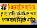 How Can Earn Money Stock Exchange Business In Bangladesh || Bangla Tutorial || Dse Market  Alarm