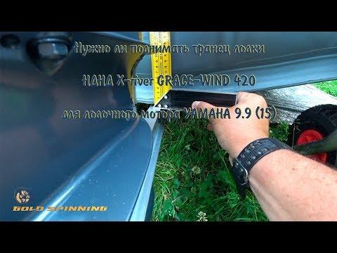 Поднимаем транец под YAMAHA 9.9 (15) Лодка ПВХ НДНД X-River GRACE WIND 420
