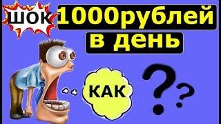 1000 рублей в День. Заработок в Интернете. Как заработать Деньги|заработок на киви кошелек автоматом