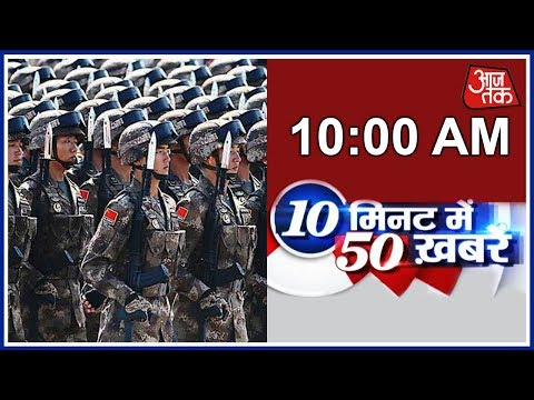 Chinese Army Warns India Not To Harbour Illusions Over Doklam: 10 Minute 50 Khabrien