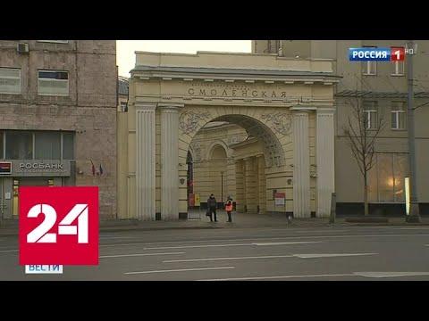 """Станция """"Смоленская"""" на синей ветке закрыта почти на 1,5 года - Россия 24"""