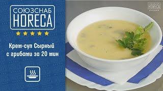 Крем-суп Сырный с грибами для бизнес-меню - за 20 мин, экономия на продуктах в 2 раза. Видеорецепт
