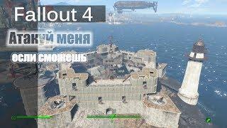 Fallout 4 - Атакуй меня если сможешь The Castle