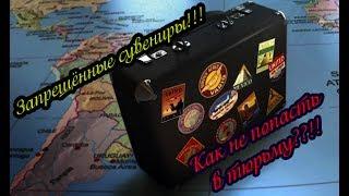 Разные страны, разные правила:  Как не попасть в тюрьму за вывоз сувениров ?!
