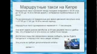 Маршрутные такси на Кипре(, 2012-11-02T09:33:12.000Z)