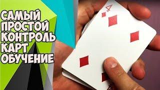 САМЫЙ ПРОСТОЙ КОНТРОЛЬ КАРТ! ОБУЧЕНИЕ ДЛЯ НОВИЧКОВ!!!!!!!!!!11!!!!