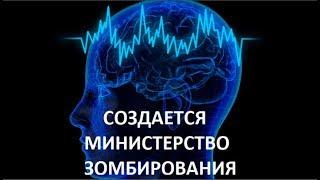 Создается Министерство Зомбирования. № 847
