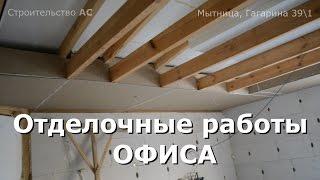 Жөндеу біздің кеңсеге Мытнице. Құрылыс СА