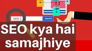 SEO hota kya hai? in Hindi | डिजिटल मार्केटिंग | Learn digital marketing in Hindi