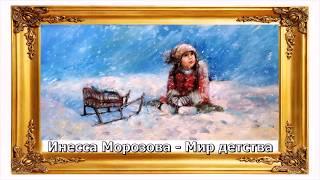 Инесса Морозова - Мир детства