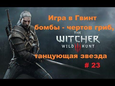 Прохождение The Witcher 3: Wild Hunt Игра в Гвинт бомбы - чертов гриб и танцующая звезда # 23