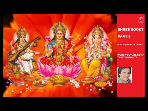 श्री सूक्त, Sampoorna Shri Suktham By Manhar Udhas I Full Audio Song Juke Box