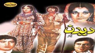 vuclip Badar Munir - Deedan - Pashto Classic Movie