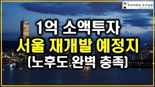 1억 소액투자 서울 재개발 예정지(노후도 완벽 충족)