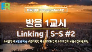제발 예시편 #01 S-S Linking(1) [Jak…