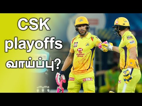 CSK அணி Playoffs போக இது மட்டும்தான் ஒரே வழி  |Oneindia Tamil