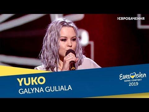 YUKO – GALYNA GULIALA. Перший півфінал. �аціональний відбір на Євробаченн�-2019