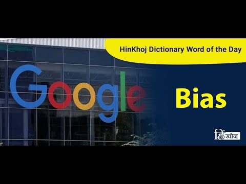 Meaning of Bias in Hindi - HinKhoj Dictionary