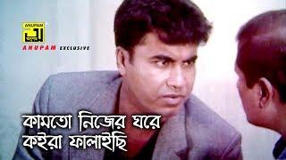 কামতো নিজের ঘরে কইরা ফালাইছি | Manna | Dipjol | Funny Movie Scene | Dhor