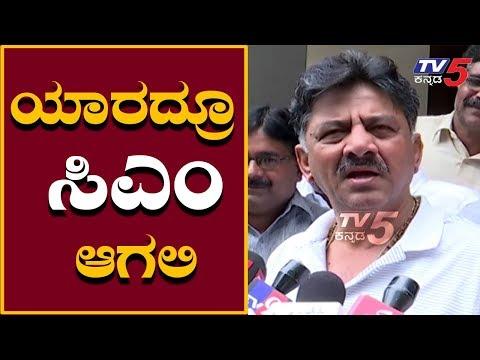 ಕರ್ನಾಟಕದಲ್ಲಿ ಸಿಎಂ ಆಫರ್ ಡಿಕೆಶಿ ಸ್ಪಷ್ಟನೆ | DK Shivakumar | Karnataka politics | TV5 Kannada