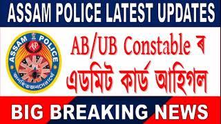 Assam Police AB UB constable latest news// Assam Police AB UB constable admit card download
