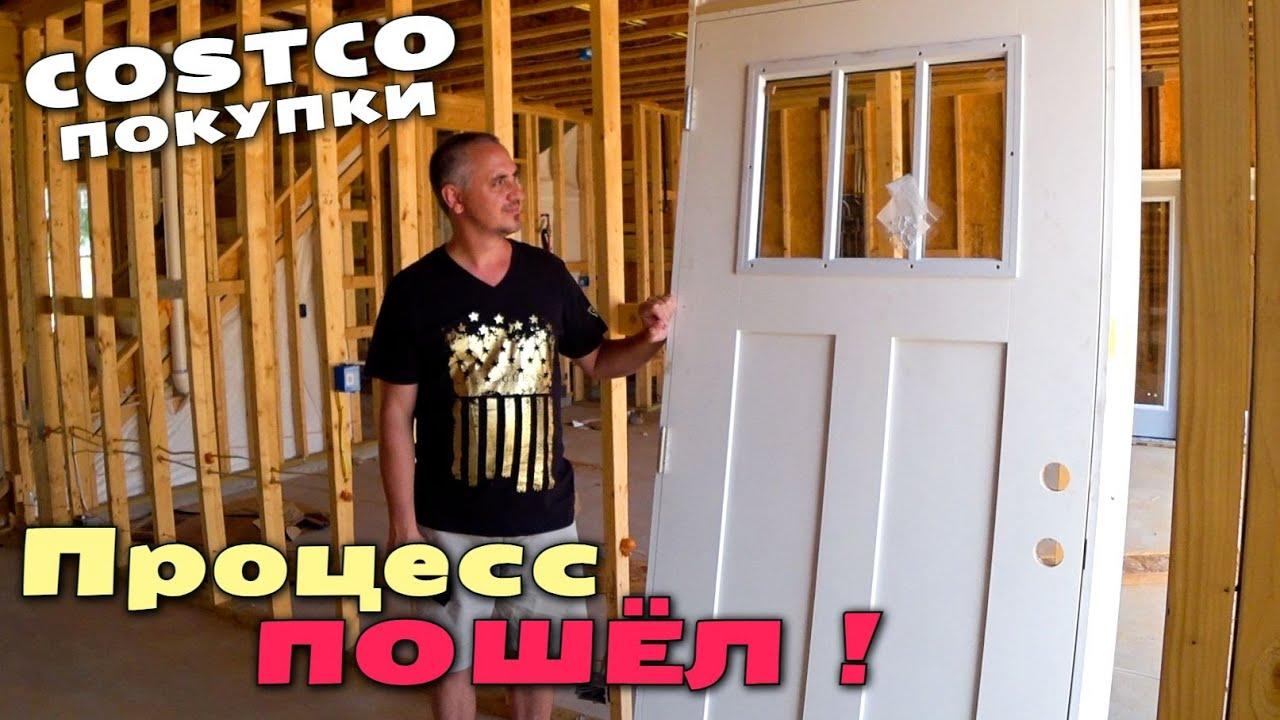Покупки в Costco, закупаемся вкусняшками/ Хорошие и плохие новости со стройки/ Строим дом в США влог