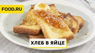 Хлеб в яйце Рецепты Food ru