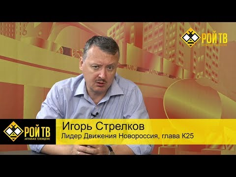 Игорь Стрелков: Кремль