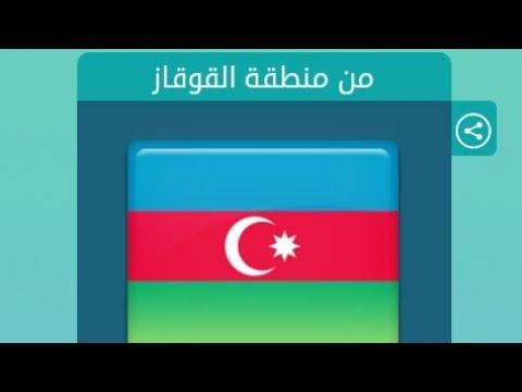 من منطقة القوقاز من 8 حروف كلمات متقاطعة Youtube