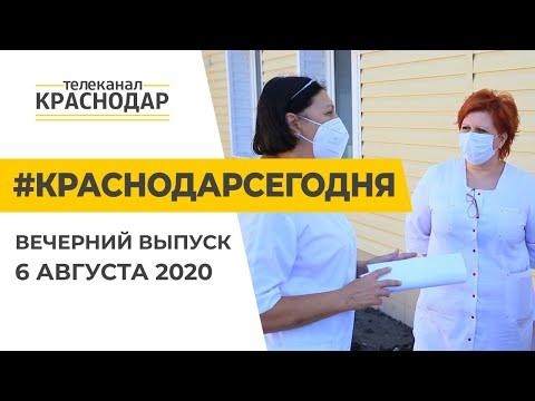 Краснодар Сегодня. Вечерний выпуск новостей от 6 августа 2020 года