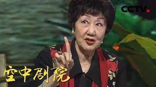 《CCTV空中剧院》 20190821 荀派折子戏专场(二)(访谈)  CCTV戏曲