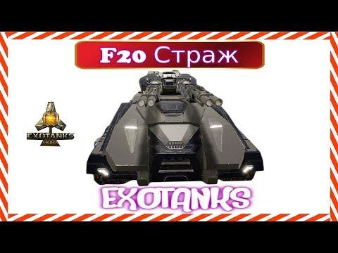ExoTanks MOBA Танк F20 Страж Защитник. Обзор